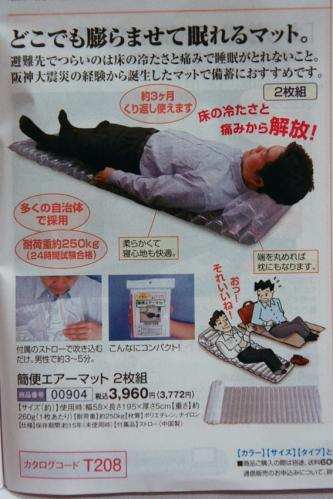 También la cama portátil que cualquier ejecutivo puede llevar en el maletín y ser la envidia de todos sus compañeros...