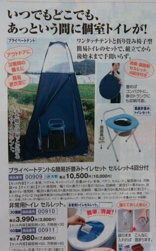 Empezamos con el retrete portátil para ir de camping, totalmente plegable