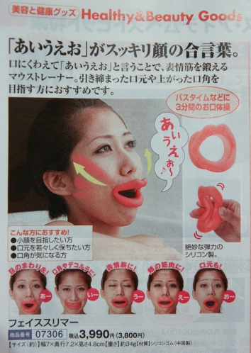 y, para acabar con esta selección de productos, los morros de silicona para ejercitar los músculos de la cara... Más de uno habrá tenido que hacer uso del 'atenuador de gritos' tras ver a su mujer con eso en la boca...